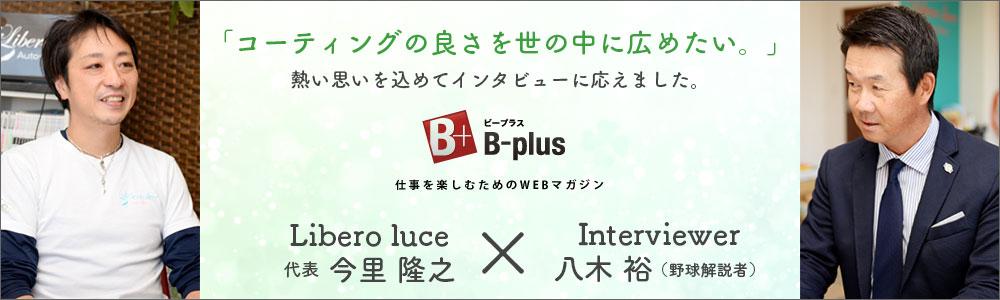 B-plus 仕事を楽しむためのWEBマガジン